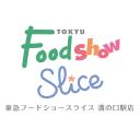 東急フードショースライス<暦-KOYOMI->