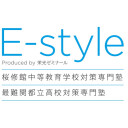 E-style大井町校