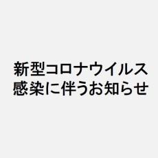 【エトモ武蔵小山】新型コロナウイルス感染に伴うお知らせ