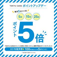【毎月5のつく日】東急カードポイント5倍デー