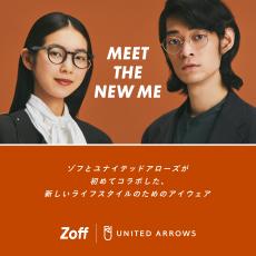 新しいライフスタイルを提案する協業プロジェクト  「Zoff|UNITED ARROWS」が2021年10月1日(金)スタート  第1弾として2021年10月1日(金)11時よりZoff全店にてアイウェアコレクション発売
