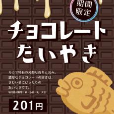【季節限定】チョコたい焼き、焼きたて販売中!