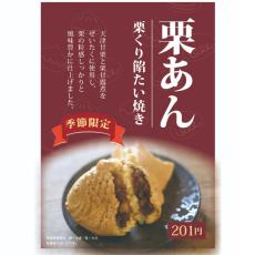 【季節限定】栗あんたい焼き、焼きたて販売中!