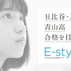 E-styleがTOKYO MXで紹介されました!