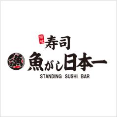 寿司 魚がし日本一
