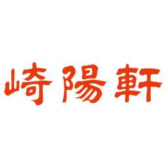 崎陽軒 中央林間店