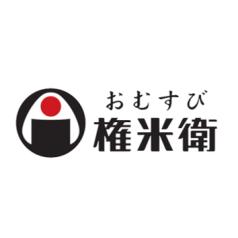 おむすび権米衛エトモ綱島店