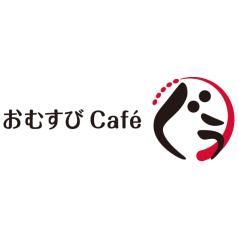 おむすびcafé ぐぅ