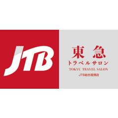 JTB総合提携店 東急トラベルサロン 大井町駅