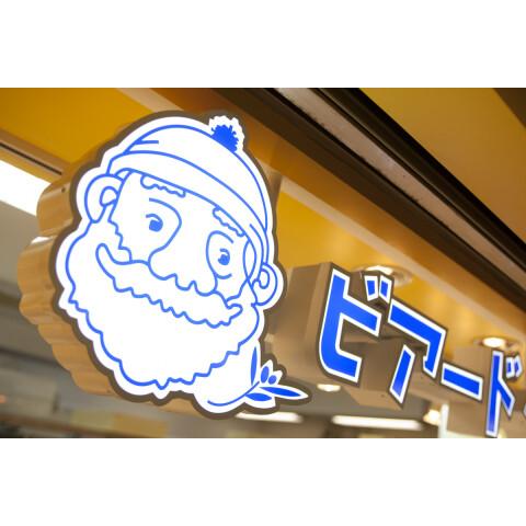 ビアードパパ エトモ綱島店