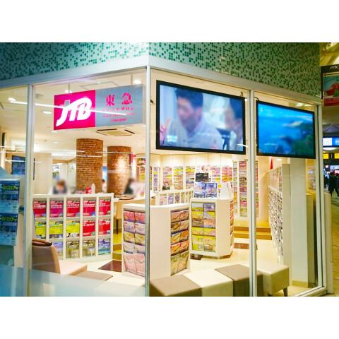JTB総合提携店 東急トラベルサロン 自由が丘駅