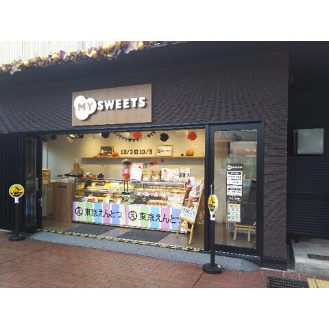 MY SWEETS エトモ市が尾店