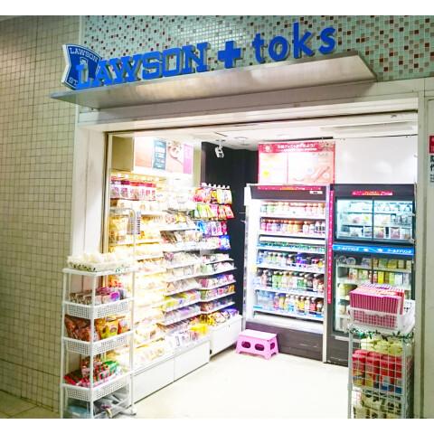 LAWSON+toks自由が丘下りホーム店