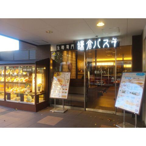 鎌倉パスタ エトモ市が尾店