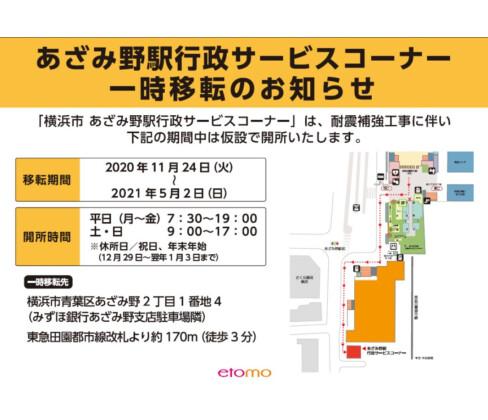 あざみ野駅行政サービスコーナー一時移転のお知らせ