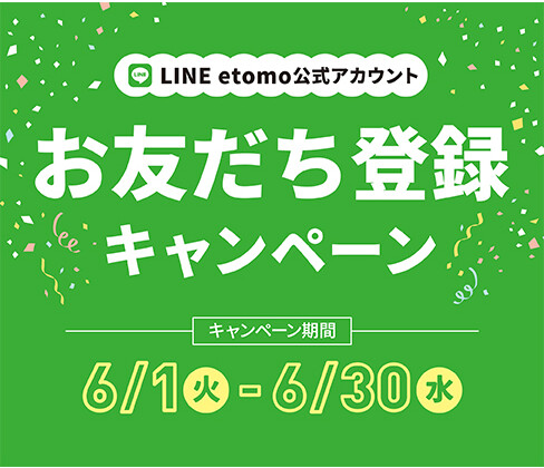 新LINEアカウント お友達登録キャンペーン