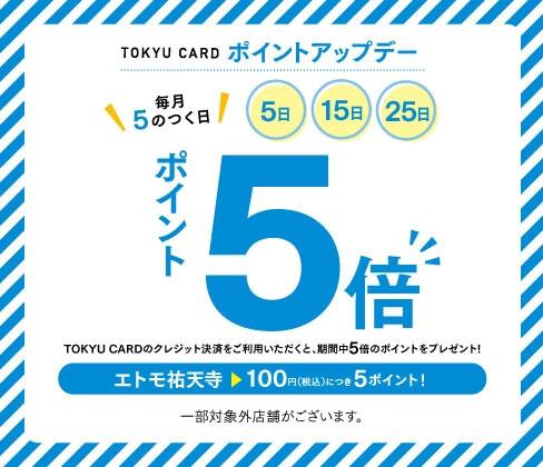 東急カードポイントアップキャンペーン 祐天寺